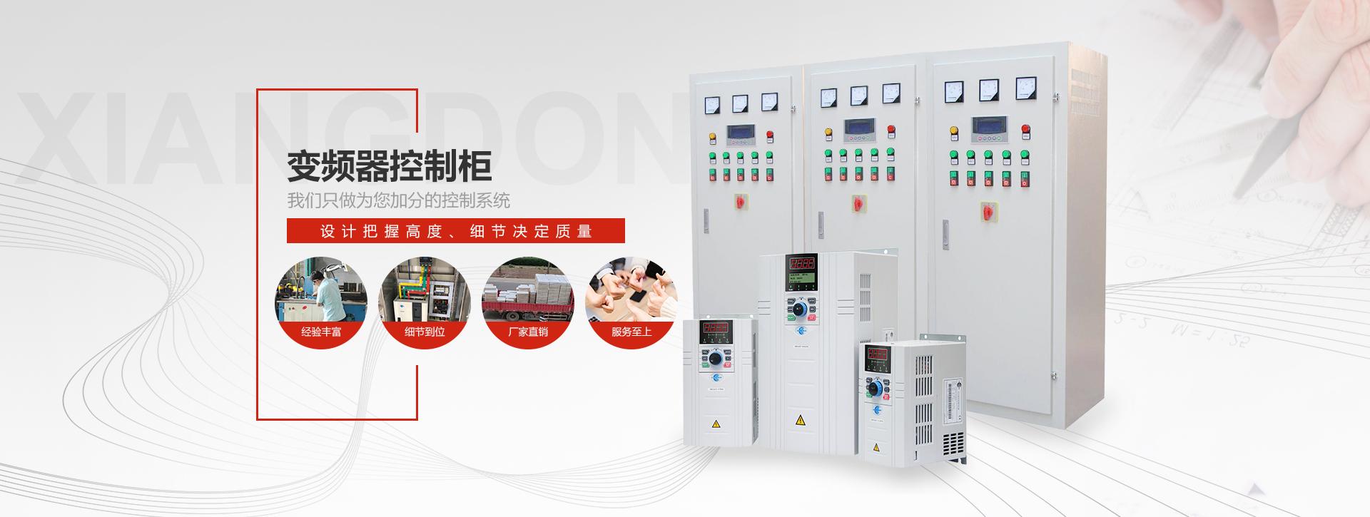 无锡电气控制柜