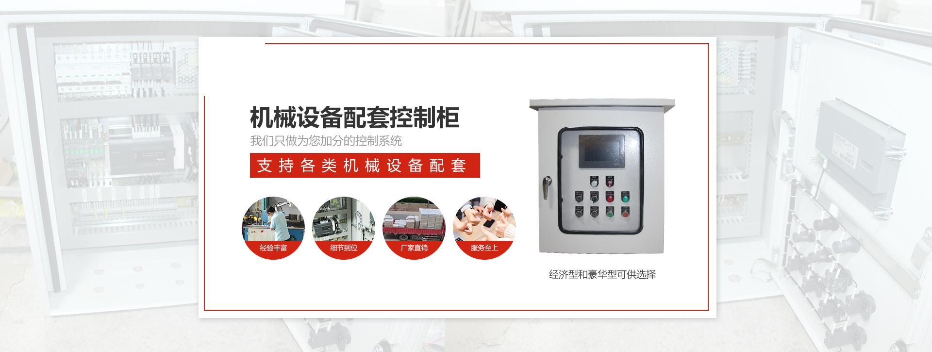 无锡高低压配电柜